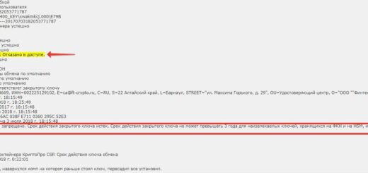 Подпись ошибка 0x80090010 отказано в доступе