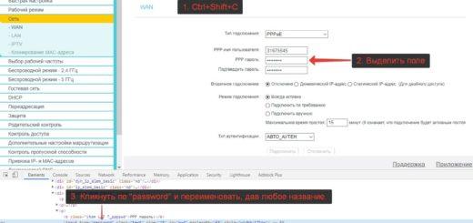 Посмотреть имя пользователя и пароль PPPoE-соединения