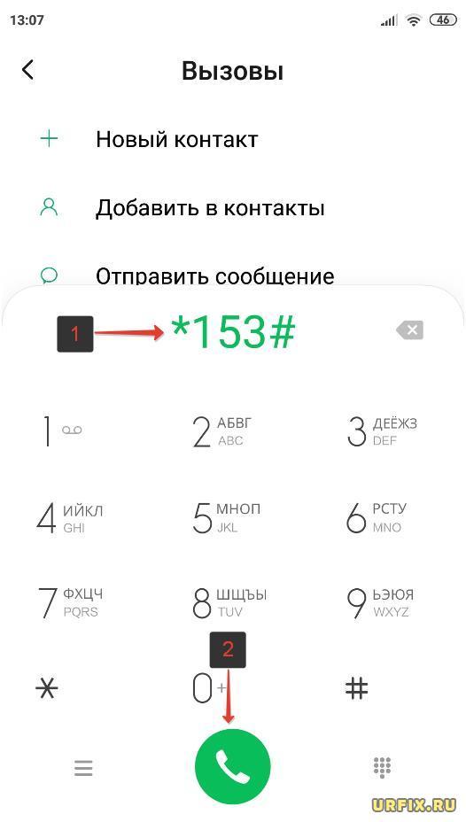 Проверить подключенные платные услуги Теле2 - команда