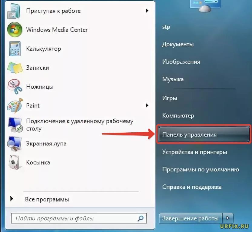 Пуск - Панель управления Windows 7
