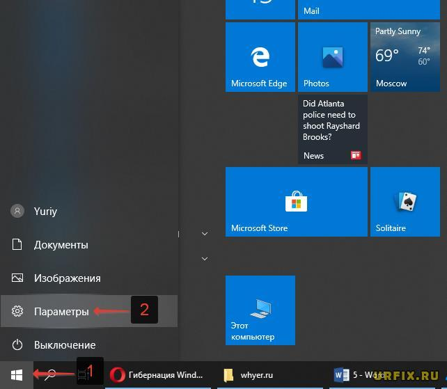 Пуск - параметры Windows 10