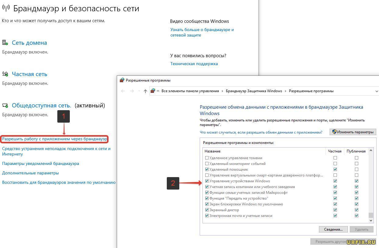 Разрешение обмена данными с приложениями в брандмауэре Windows