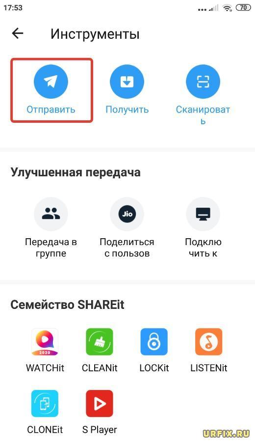 SHAREit отправить данные