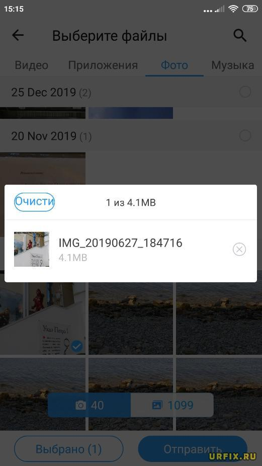 SHAREit передача данных