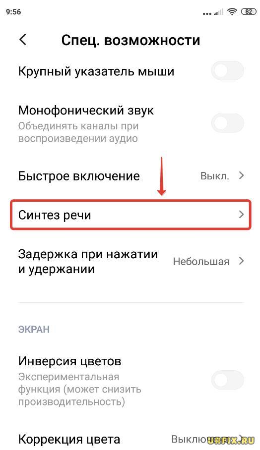 Синтез речи Android