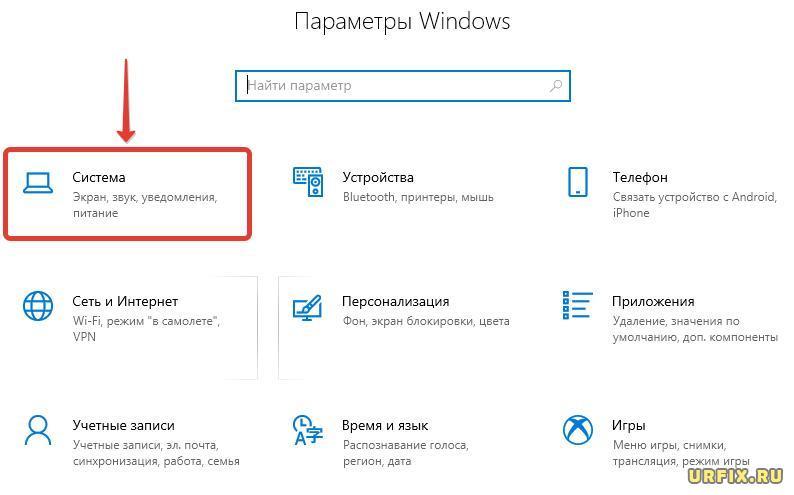 Система - параметры Windows