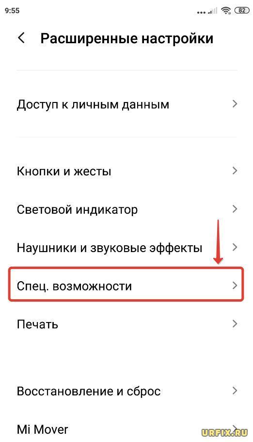 Специальные возможности Android