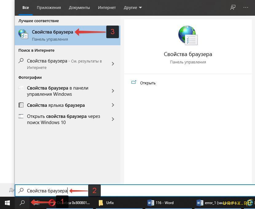 Свойства браузера открыть через поиск Windows