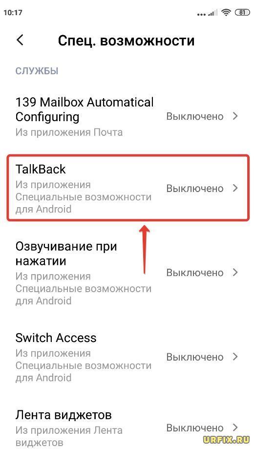 TalkBack настройки