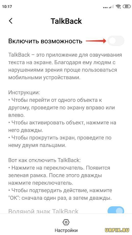 TalkBack отключить