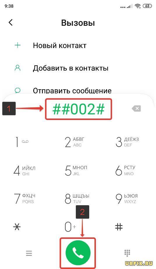 Убрать переадресации звонков на Мегафоне