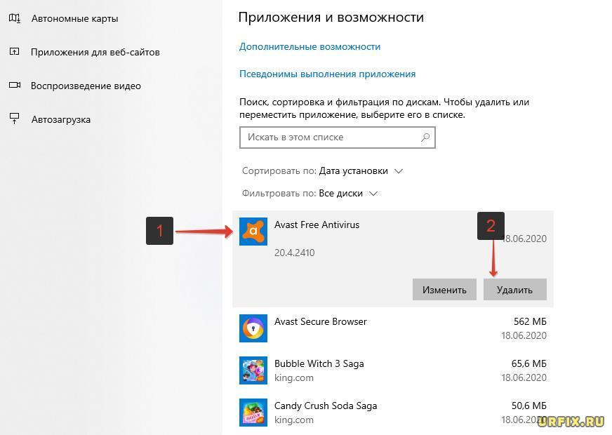 Удалить Avast Free Antivirus