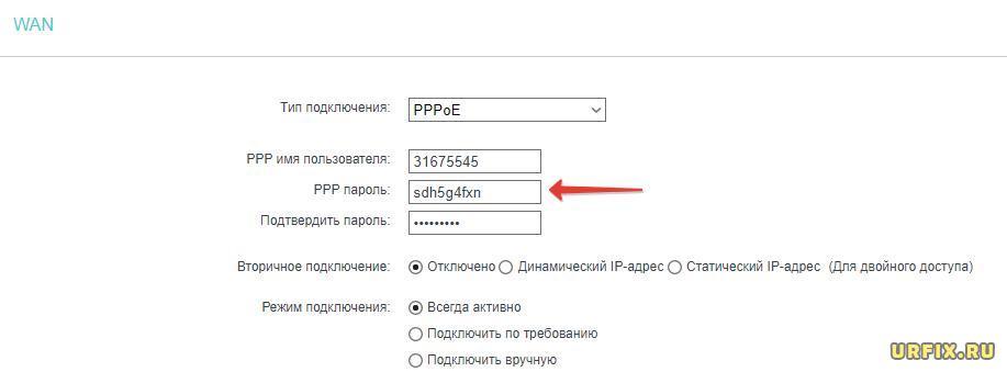 Узнать PPPoE логин и пароль