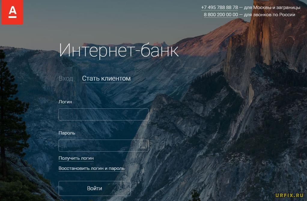 Войти в интернет-банк Альфа-Банк
