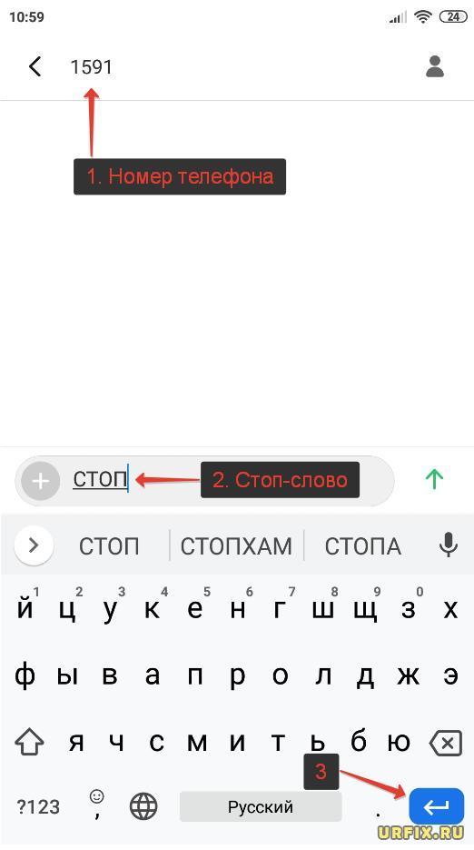 gdz-ru.work отключить подписку Теле2