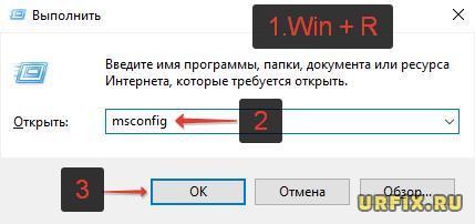 msconfig - настройка автозапуска программ Windows