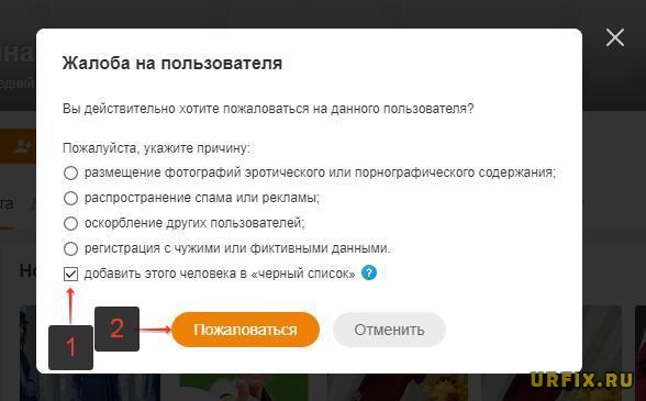 Добавить друга в черный список в Одноклассниках - заблокировать