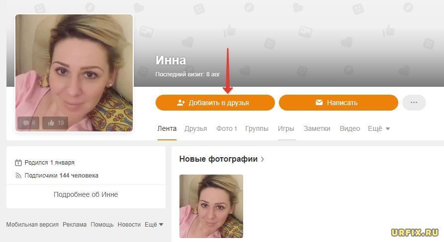 Добавить в друзья в Одноклассниках