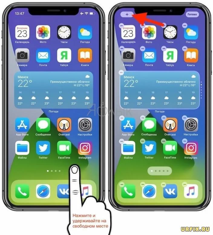 Добавить виджет iOS