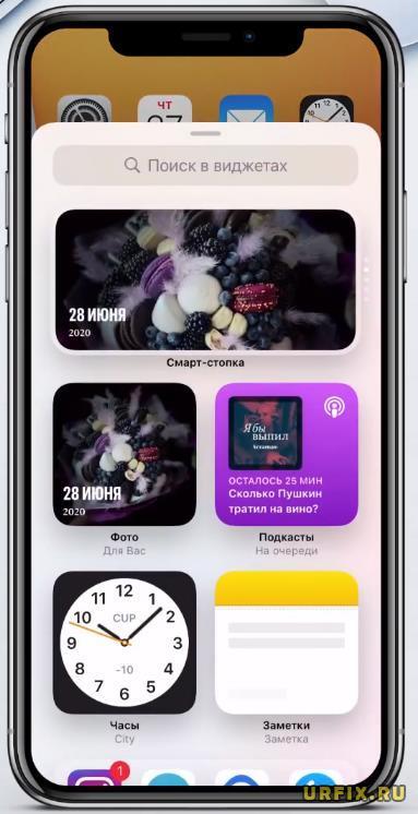 Добавление виджета iOS
