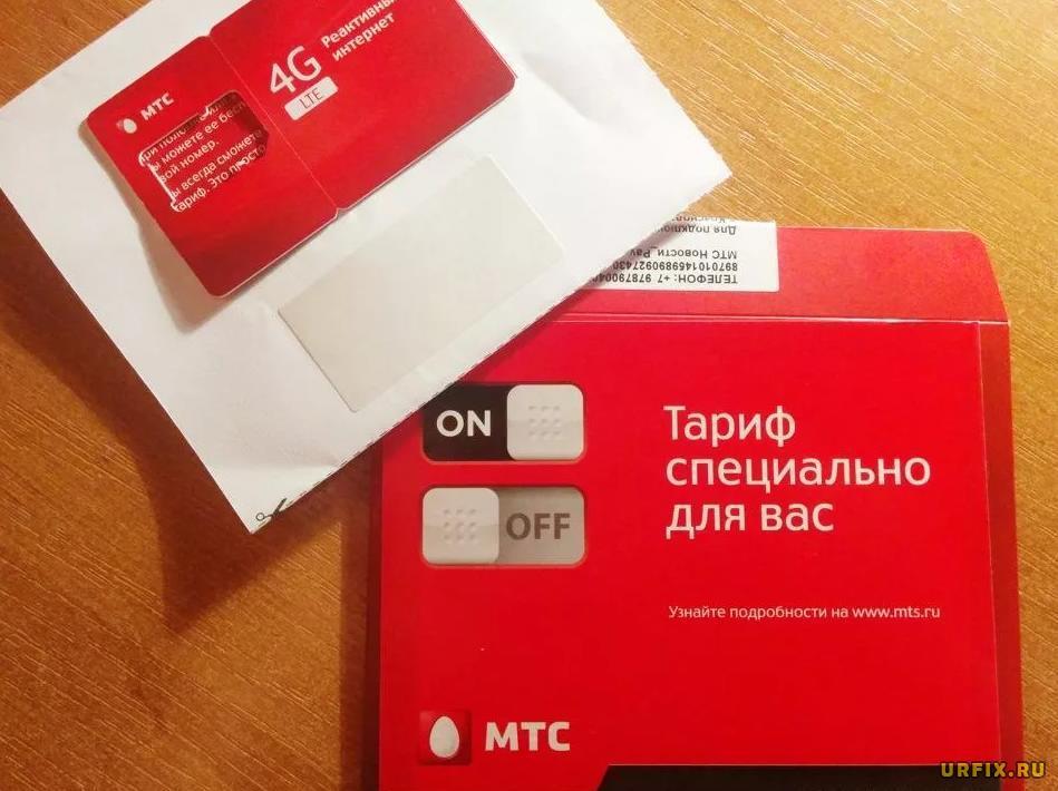 Документы при получении sim-карты МТС