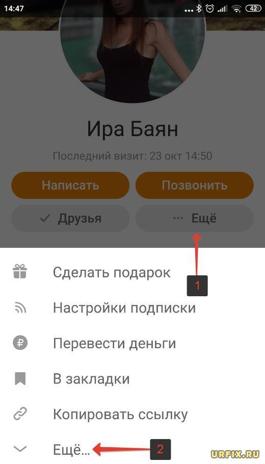 Дополнительное меню в Одноклассниках