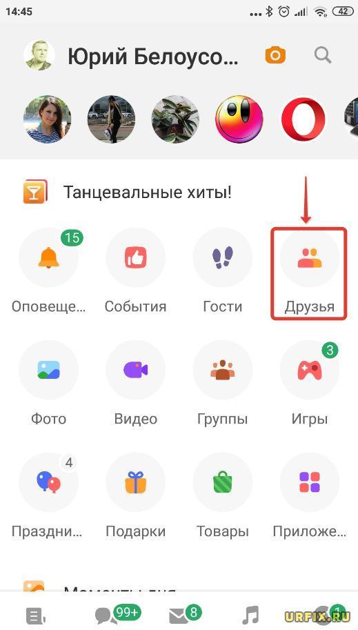 Друзья - раздел в Одноклассниках - Android приложение