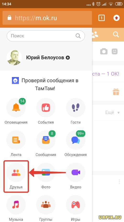 Друзья - раздел в Одноклассниках - мобильная версия