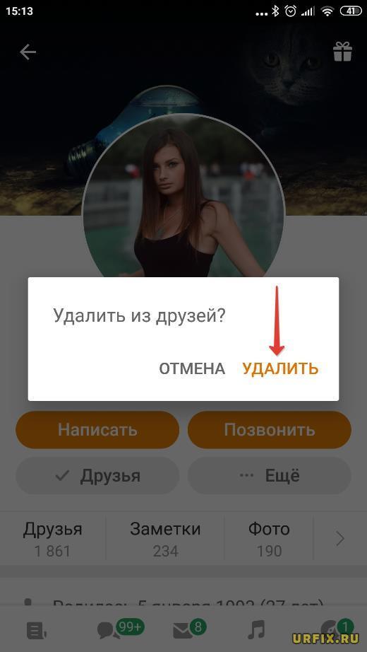 Исключить из списка друзей в Одноклассниках