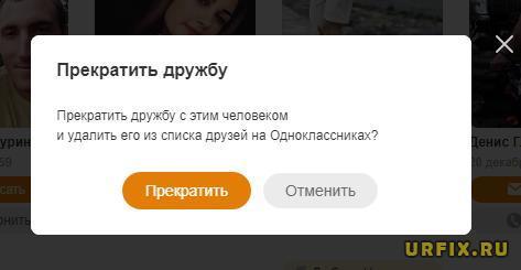 Избавиться от друга в Одноклассниках