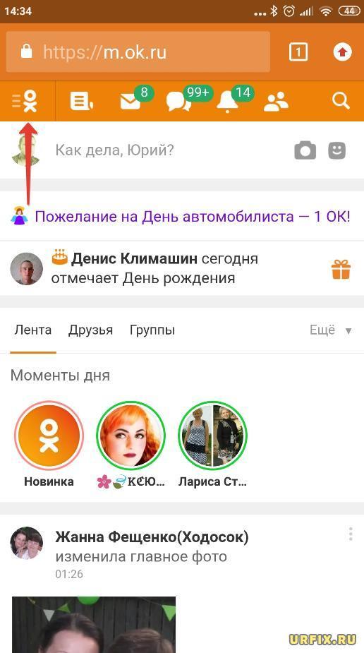 Меню Одноклассники мобильная версия