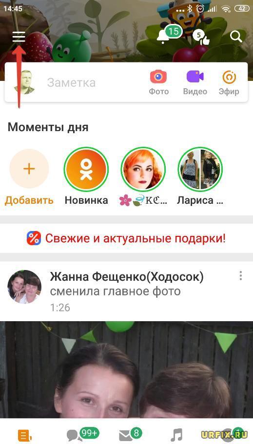 Меню Одноклассники приложение Android