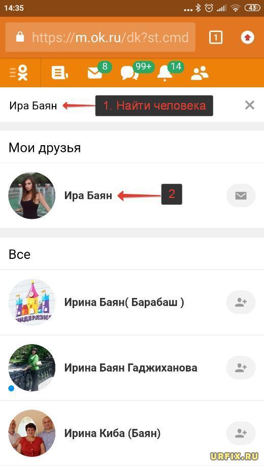 Найти друга в Одноклассниках - мобильная версия