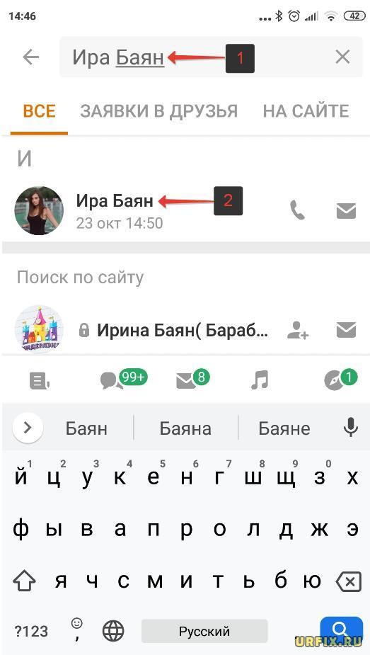 Поиск человека в списке друзей в Одноклассниках в мобильном приложении