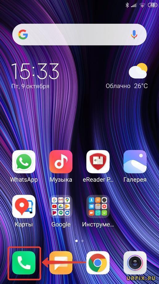 Приложение вызовов Android