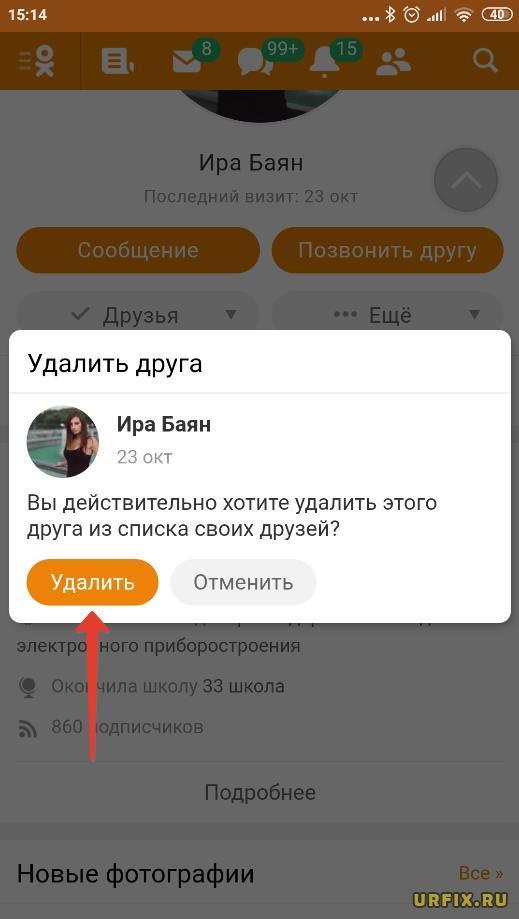 Убрать из друзей в Одноклассниках