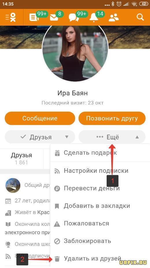 Удаление человека из списка друзей в Одноклассниках на телефоне