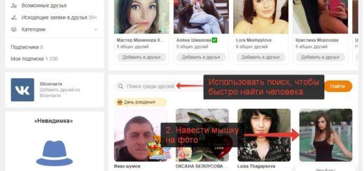 Удалить друга из Одноклассников