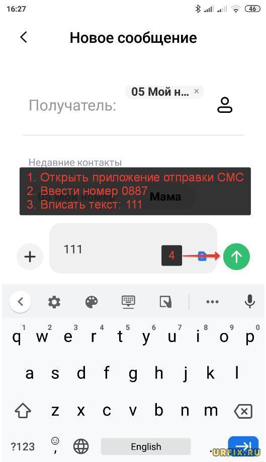 Узнать номер sim-карты телефона МТС по СМС