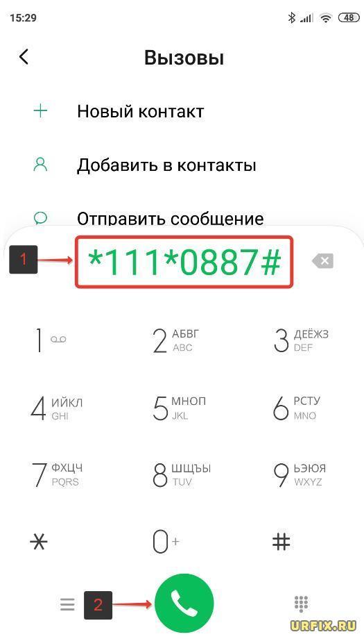 Узнать свой номер телефона МТС с помощью USSD-команды