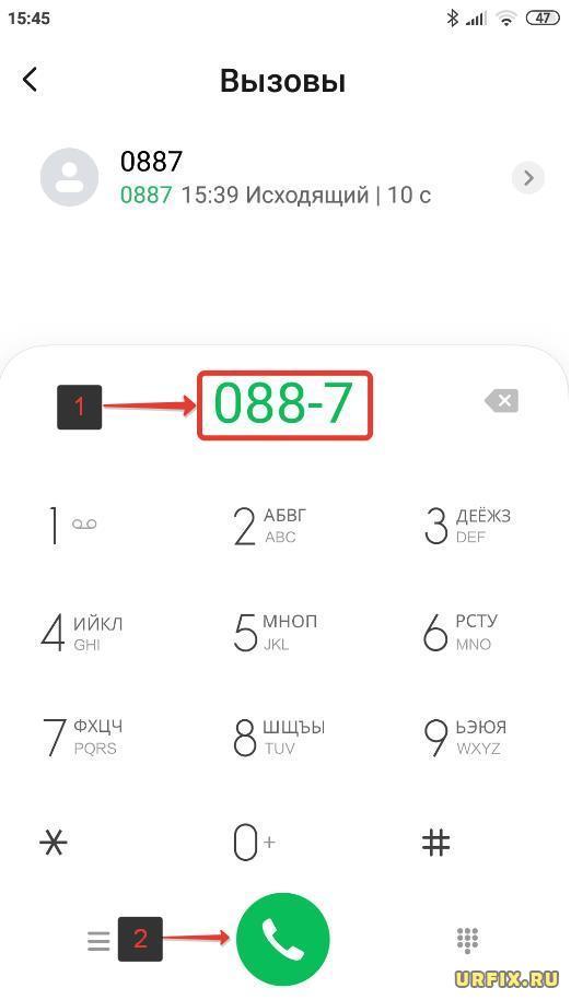 Выяснить свой номер телефона МТС позвонив по номеру 0887