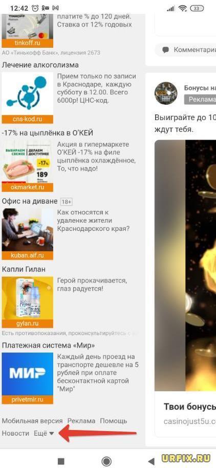 Дополнительное меню в Одноклассника - Еще