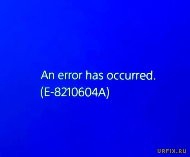 E-8210604a ошибка на PS4