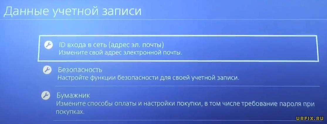 Изменить ID входа в сеть PS 4