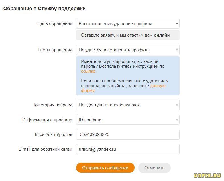 Как восстановить профиль в Одноклассниках