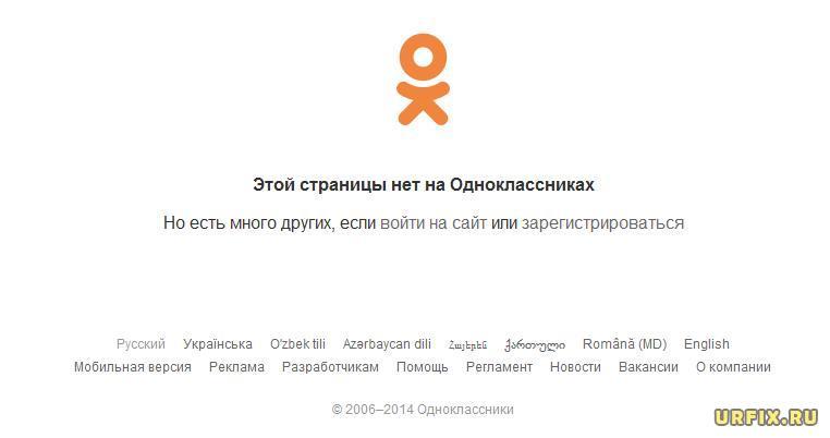 Как выглядит удаленная страница в Одноклассниках