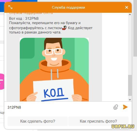 Код для восстановления страницы в Одноклассниках по фото