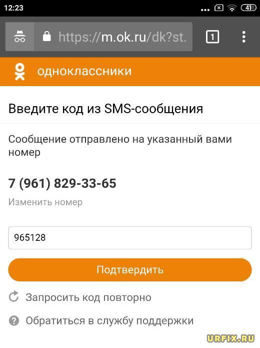 Код из sms для восстановления стр в ОК