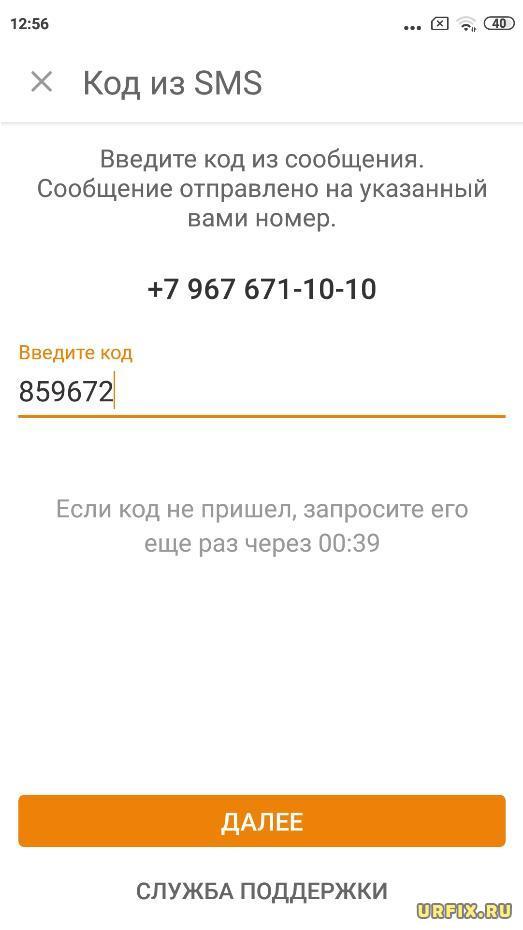 Код из смс на номер в ОК для процедуры восстановления