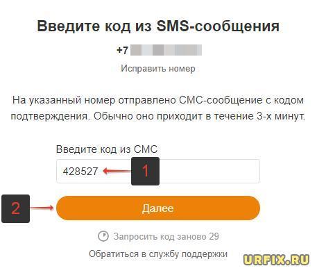 Код из sms-сообщения в ОК